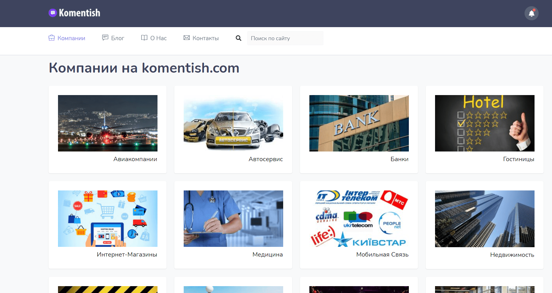 komentish.com