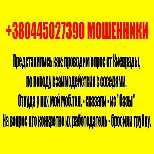 +380445027390 МОШЕННИКИ
