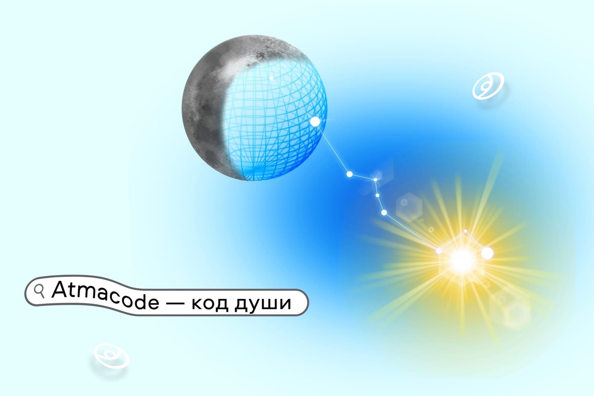 Atmacode