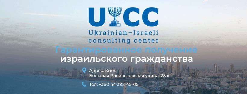 Центр репатриации UICC