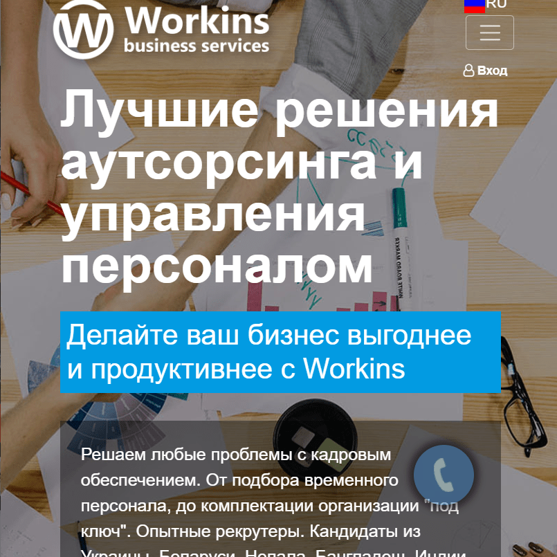 Workins LTD Ukraine