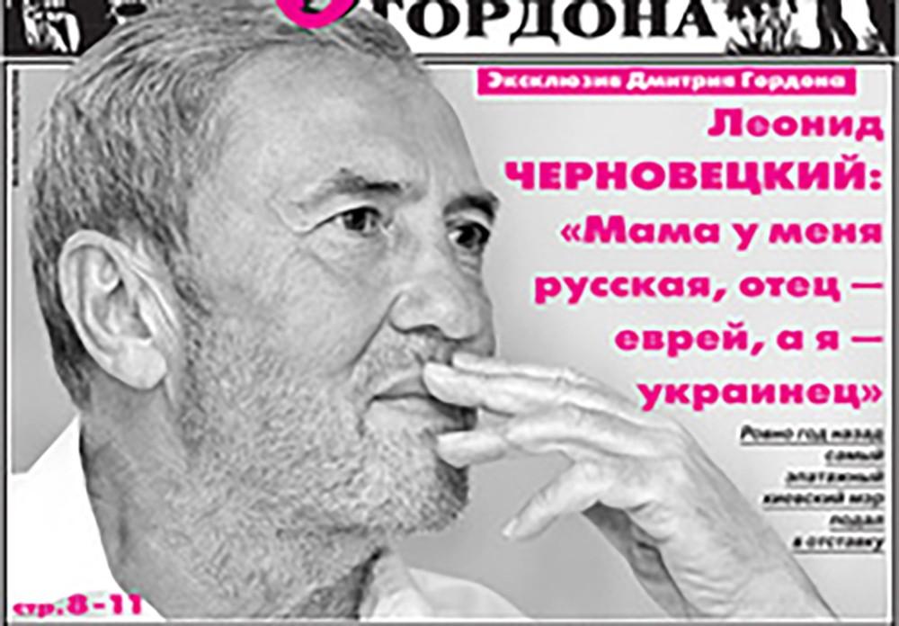 Леонид Черновцкий