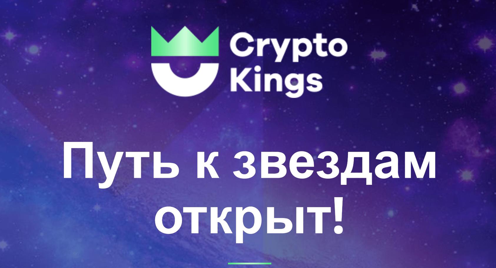 Crypto Kings