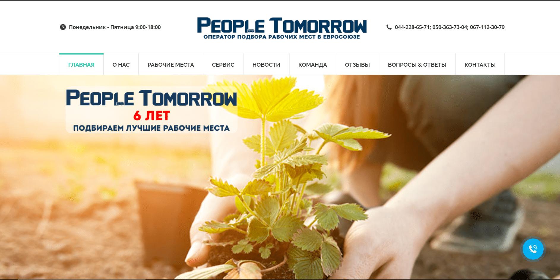People Tomorrow